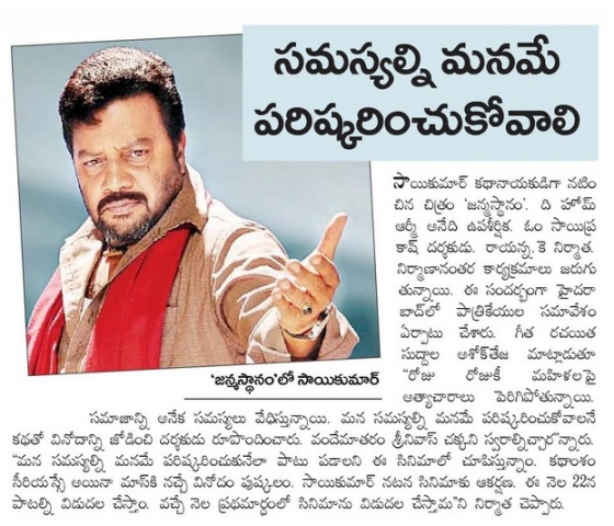 Sai Kumar Upcoming Movie Janmasthanam News