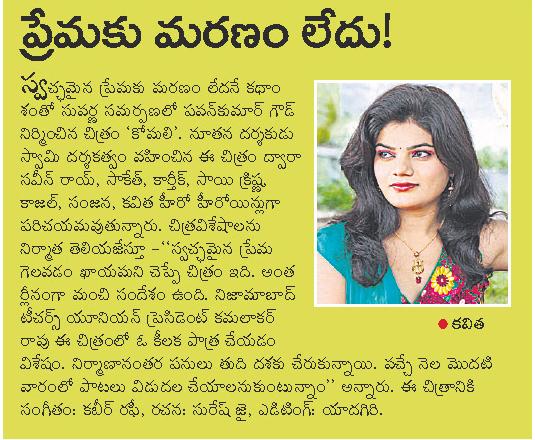 Telugu Movie Komali Latest News
