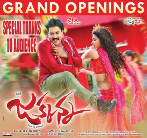 Jakkanna Movie Grand Openings