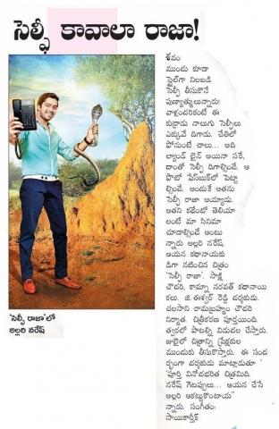 Selfie Raja Movie To Hit Screens In July
