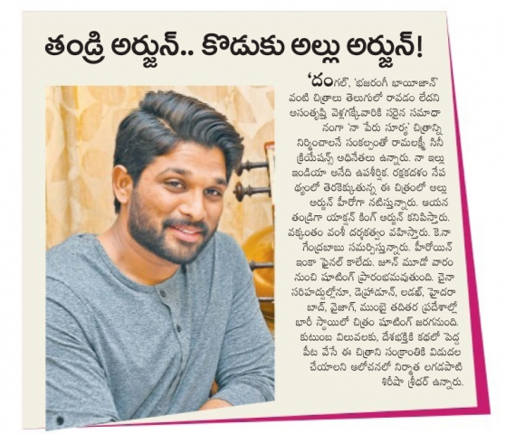 Arjun Playing Allu Arjun Father Role In Na Peru Surya Movie