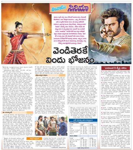 Baahubali The Conclusion Movie Blockbuster