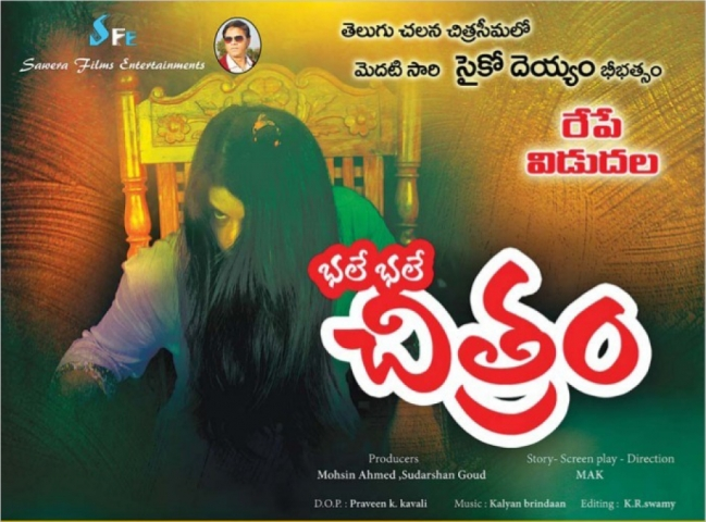 Bhale Bhale Chitram Movie Releasing On Tomorrow