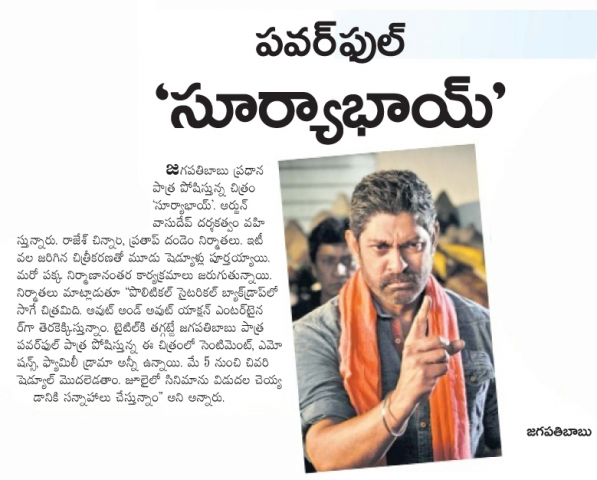 Jagapathi Babu Movie Surya Bhai In To Final Schedule