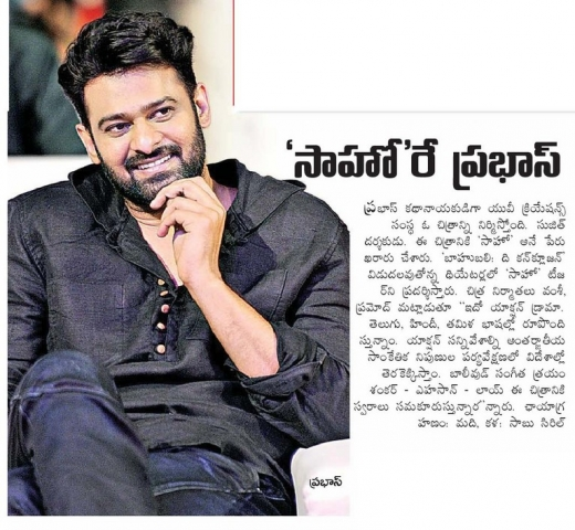 Prabhas Next Titled Saaho Teaser To Release With Bahubali 2 Movie
