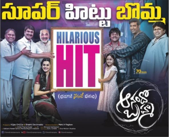 Anando Brahma Movie Hilarious Hit