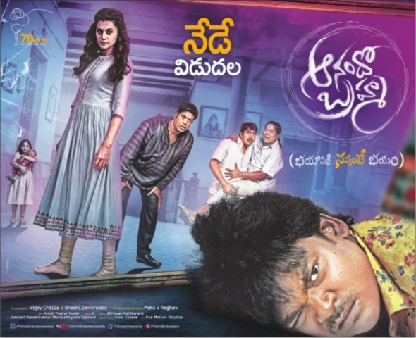 Anando Brahma Movie Release On Today