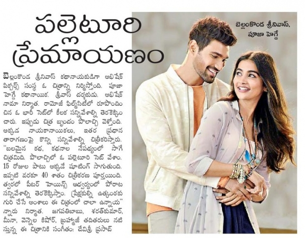 Bellamkonda Sreenivas And Pooja Hegde Starrer Film Head To Pollachi For An Important Schedule