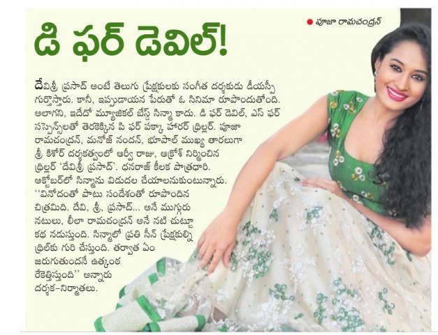 Devi Sri Prasad Movie Latest News