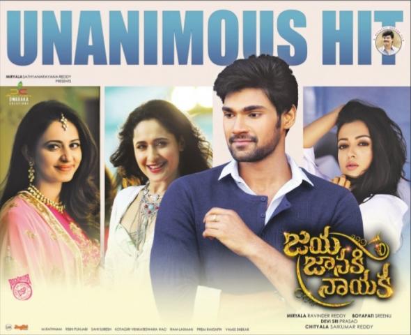 Jaya Janaki Nayaka Film Hit
