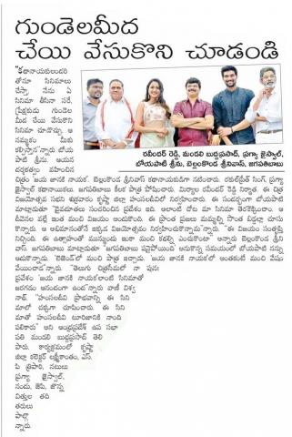 Jaya Janaki Nayaka Movie Event At Hamsala Deevi