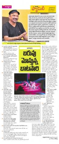 Srinivas Denchanala Special Interview