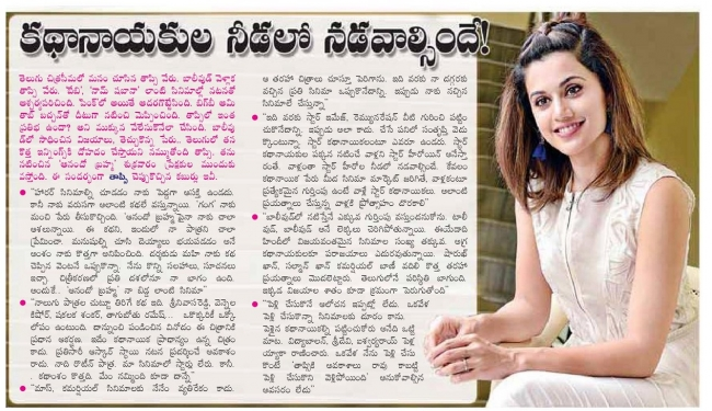 Taapsee Special Interview For Anando Brahma Movie