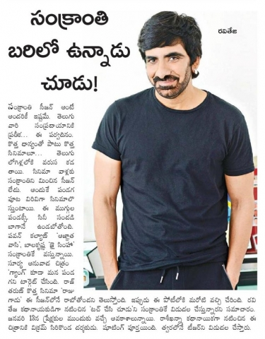 Ravi Teja Touch Chesi Chudu Movie Release In Sankranti