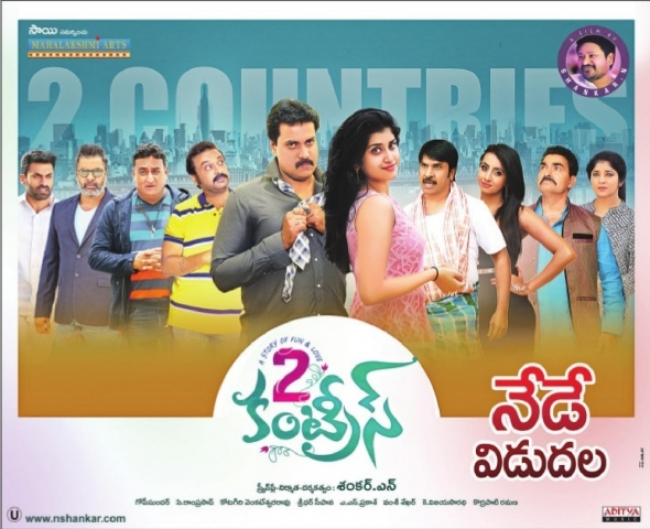 Sunil 2 Countries Movie Release On Today