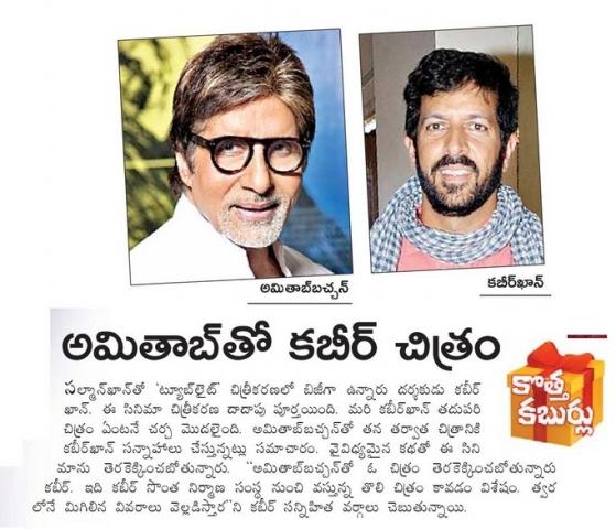 Amitabh Bachchan To Star In Kabir Khan's Next Film