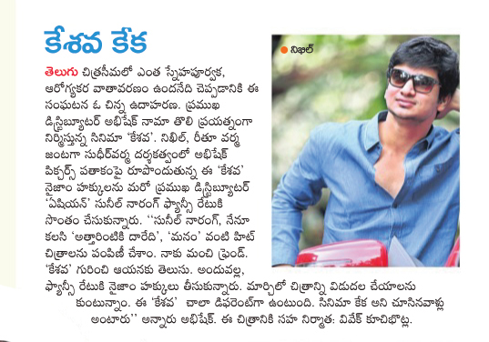 Nikhil New Movie Kesava Latest News