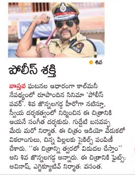 Police Power Movie Exclusive News