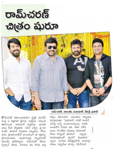 Ram Charan Sukumar Film Launched By Chiranjeevi