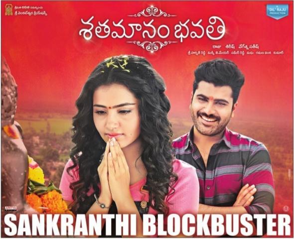 Sathamanam Bhavathi Movie Blockbuster