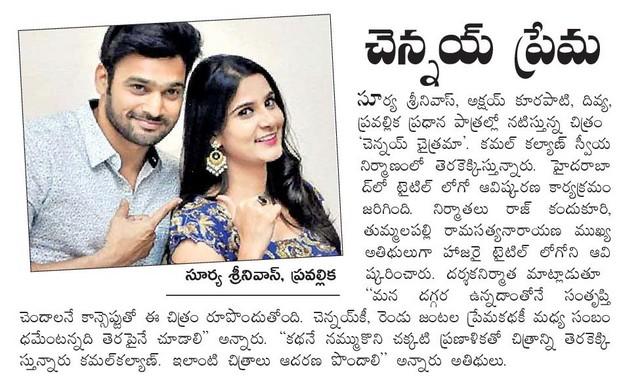 Surya Srinivas Pravalika Chenni Cheitram Movie News