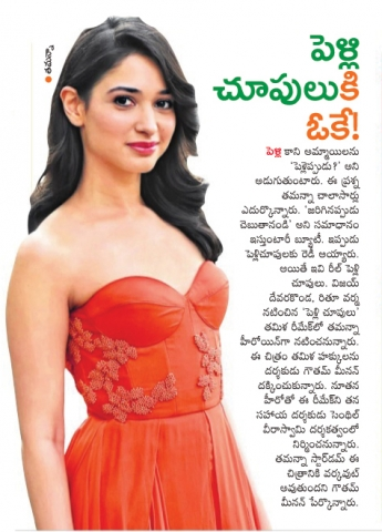 Tamanna To Star In Pelli Choopulu Tamil Remake