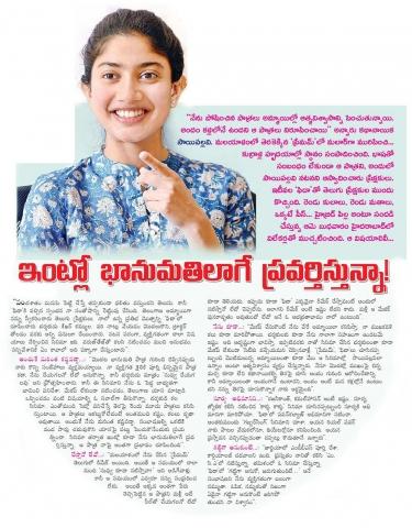 Sai Pallavi Exclusive Interview About Fidaa Movie