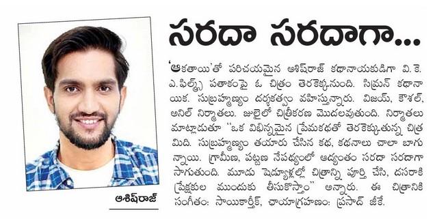 Akatayi Actor Ashish Raj Signs A New Film