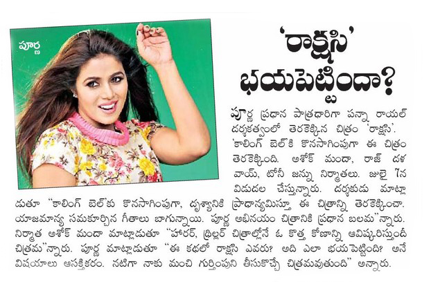 Poorna Rakshasi Movie Is Going To Release On July 7th