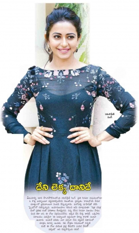 Rakul Preet Singh Exclusive News