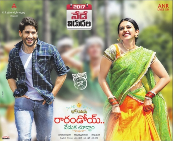 Rarandoi Veduka Chuddam Movie Grand Releasing Today