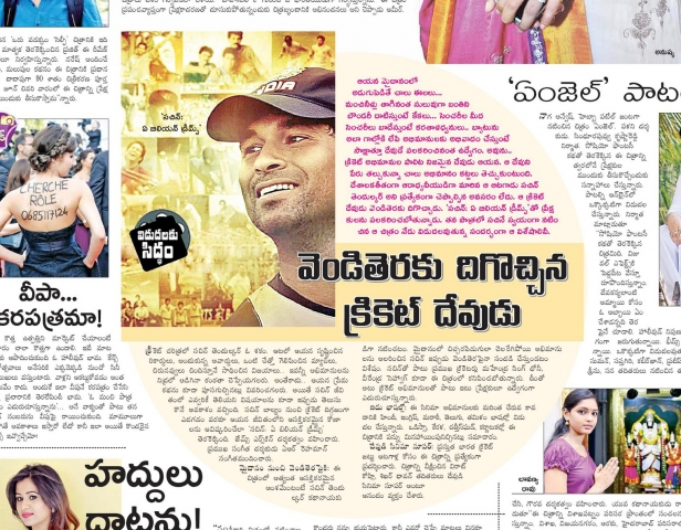 Sachin A Billion Dreams Movie Releasing Today