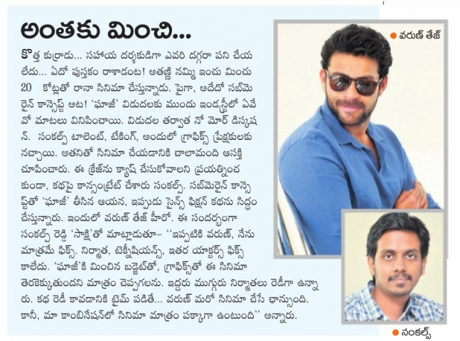 Sankalp Reddy Varun Tej Next Is Science Fiction Thriller