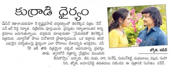 Telugu New Movie Dare Audio Soon