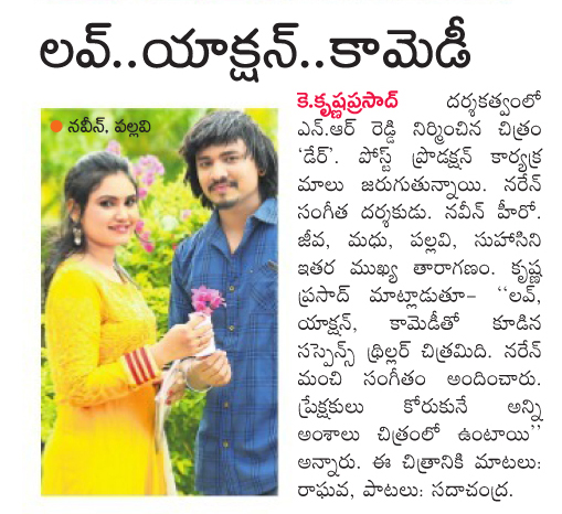 Telugu New Movie Dare In Post Production Stage