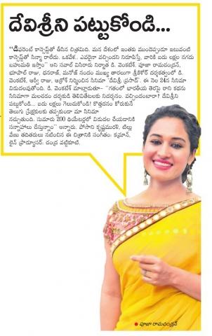 Devi Sri Prasad Film Latest Updates