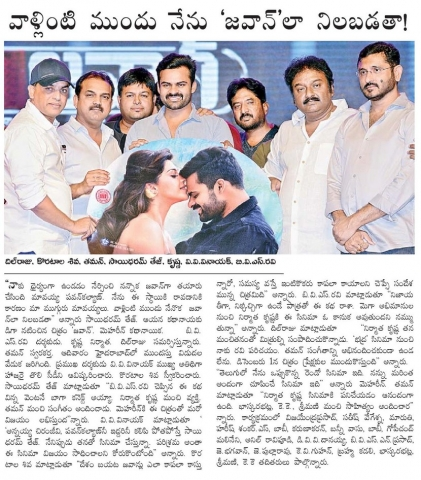 Jawan Movie Pre Release Event News