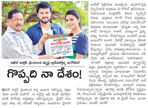 Mera Bharat Mahan Movie Launch News