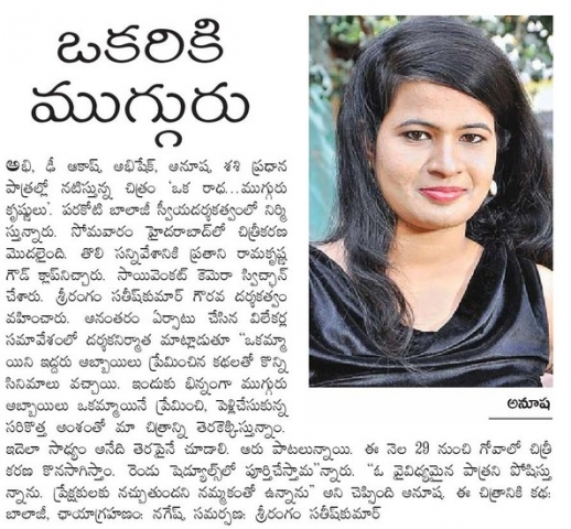 Oka Radha Mugguru Krishnulu Movie Opening News
