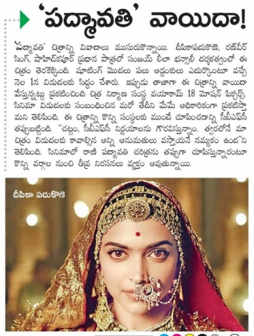 Padmavati Movie Release Postponed