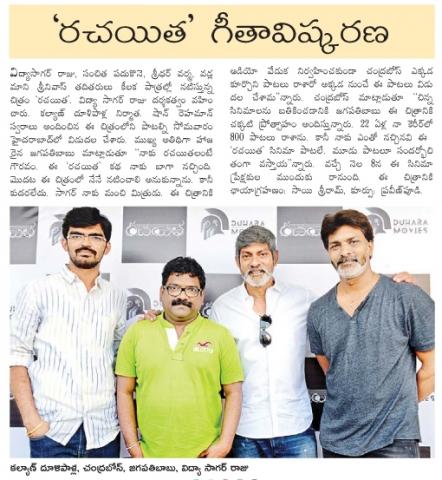 Rachayita Movie Audio Launch News
