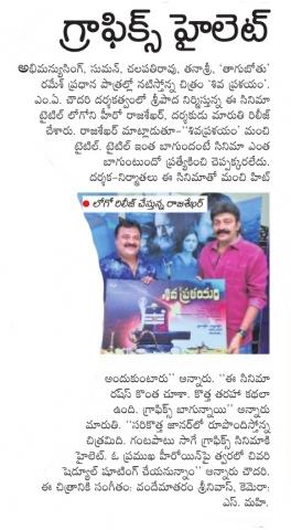 Shiva Pralayam Movie Logo Launch News