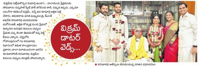 Actor Vikram Daughter Marries Karunanidhi Great Grandson.