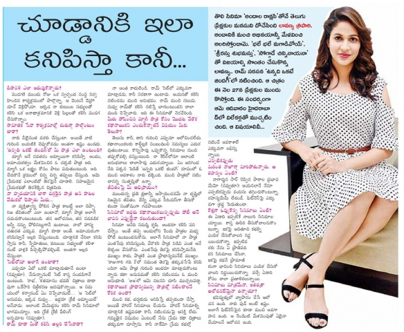 Lavanya Tripathi Interview About Unnadi Okate Zindagi Movie