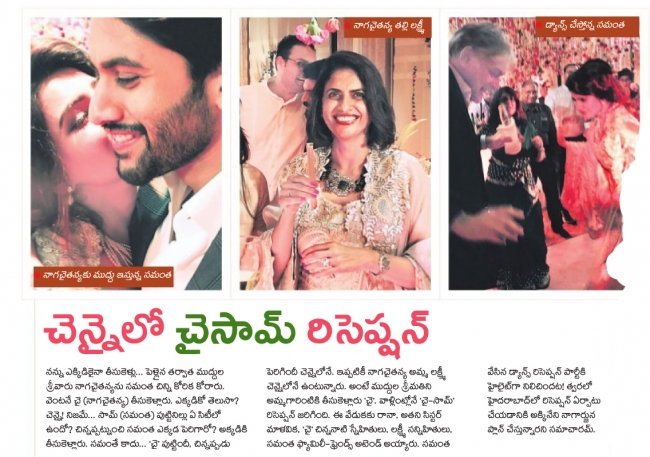 Naga Chaitanya Samantha Marriage Reception News