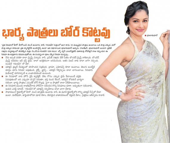 Pooja Kumar Interview About PSV Garuda Vega Movie