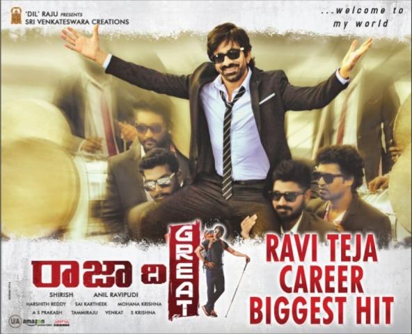 Raja The Great Film Ravi Teja Carrer Biggest Hit