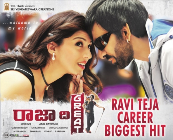 Raja The Great Movie Ravi Teja Carrer Biggest Hit