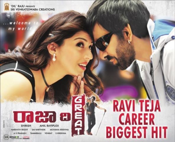 Raja The Great Movie Ravi Teja Carrer Biggest Hit