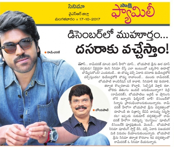 Ram Charan And Boyapati Film From January